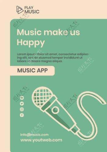 音乐应用APP海报图片