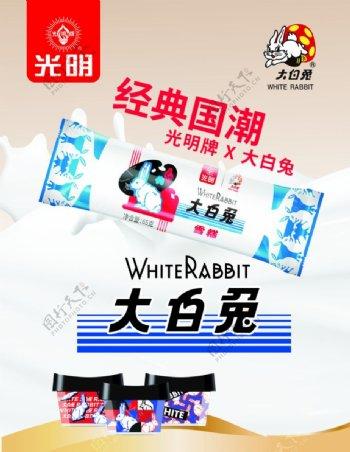 大白兔冰淇淋图片
