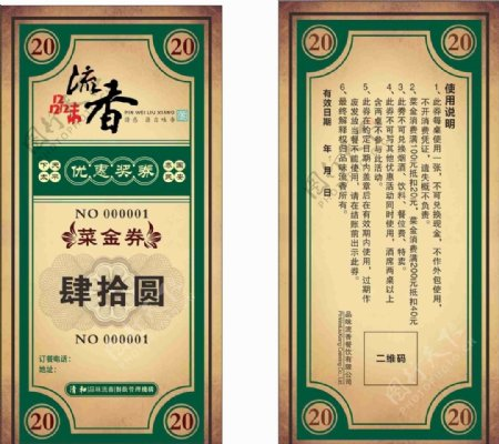 餐厅代金券饭店卡片优惠图片