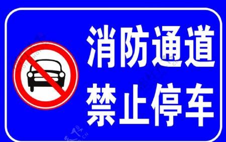 消防通道禁止停车图片