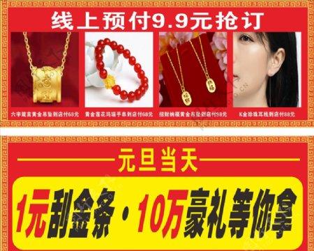 珠宝橱窗广告图片