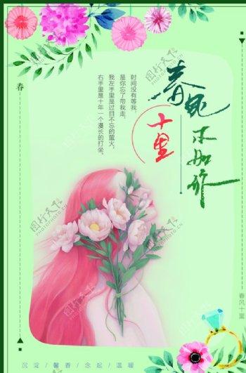 春风十里情人节图片