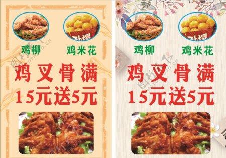 鸡米花图片