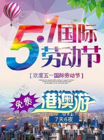 51劳动节港澳游图片